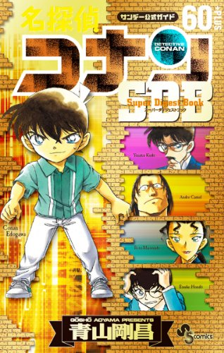 名探偵コナン 60+ スーパーダイジェストブック (少年サンデーコミックススペシャル)