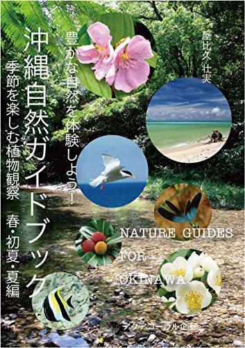 沖縄自然ガイドブック 豊かな自然を体験しよう!季節を楽しむ植物観察 春・初夏・夏編 -