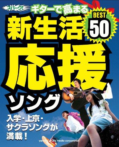 スパークシリーズ ギターで高まる 新生活応援ソング ベスト50 入学・上京・サクラソングが満載!