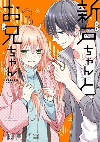 新戸ちゃんとお兄ちゃん(3) (ポラリスCOMICS)