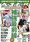 週刊ベースボール 2015年 12/28 号 [雑誌]