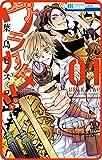 【プチララ】ウラカタ!! story04 (花とゆめコミックス)
