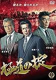 極道の掟[DVD]
