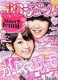 JSガール Vol.11 2012年 12月号 [雑誌]