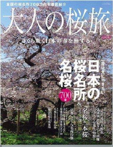 大人の桜旅 2013—一度は見に行きたい日本の桜名所&名桜700景 (NEWS mook)