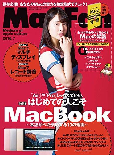 Mac Fan 2016年7月号 [雑誌][Kindle版]