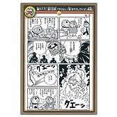 2014カルビー ドラえもんチップスカード【名場面カード】M-5/あやうし!ライオン仮面