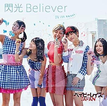 【早期購入特典あり】閃光Believer(初回限定盤A+初回限定盤B+通常盤3枚セット)(DVD付)(オフショット生写真セット(L判3枚組)付)