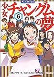 少女チャングムの夢―アニメコミックス (6) (MFコミックス)