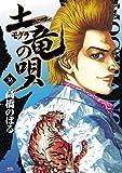 土竜(モグラ)の唄 36 (ヤングサンデーコミックス)