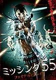 ミッシング55 ファイナル・ブレイク[DVD]