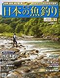 週刊 日本の魚釣り 2012年 7/18号 [分冊百科]
