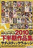 サディスぺディア2010 下半期作品集 [DVD]