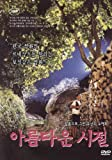 Spring-in-My-Hometown-Movie-Poster-11-x-17-Inches---28cm-x-44cm-1998-Korean-Style-A--Sung-kee-AhnYoo-Jung-BaeJin-gi-JeonJae-hyeon-JoJungwoo-KimWon-hae-Kim