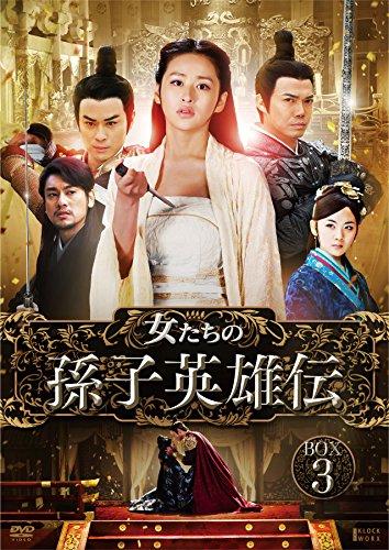 女たちの孫子英雄伝 DVD-BOX3