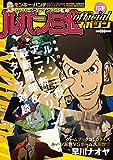 ルパン三世officialマガジン'15夏 (アクションコミックス(COINSアクションオリジナル))