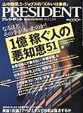 PRESIDENT (プレジデント) 2013年 2/18号 [雑誌]