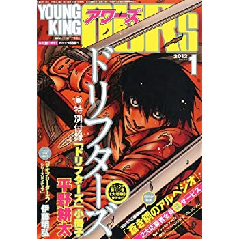 YOUNGKING OURS (ヤングキングアワーズ) 2012年 01月号 [雑誌]