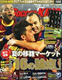 WORLD SOCCER KING (ワールドサッカーキング) 2011年 5/5号 [雑誌]