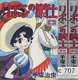リボンの騎士全2巻完結 [マーケットプレイス コミックセット]