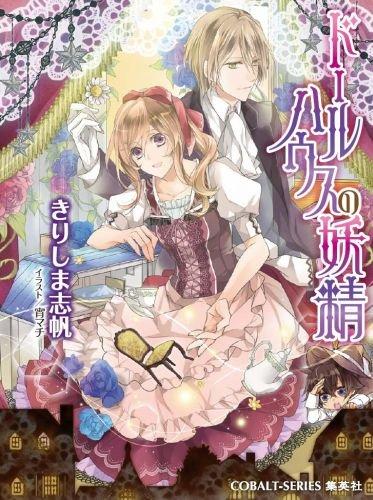 ドールハウスの妖精 (コバルト文庫 き 10-3)