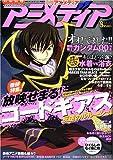 アニメディア 2007年 08月号 [雑誌]   (学習研究社)