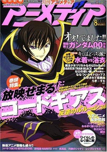 アニメディア 2007年 08月号 [雑誌]