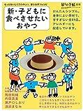 新・子どもに食べさせたいおやつ (暮しの手帖 別冊)