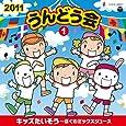 2011 うんどう会(1)キッズたいそう~ぼくのミックスジュース