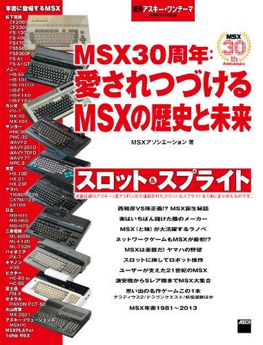 週刊アスキー・ワンテーマ MSX30周年:愛されつづけるMSXの歴史と未来