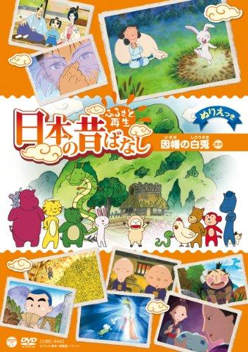 ふるさと再生 日本の昔ばなし 「因幡の白兎」 [DVD]