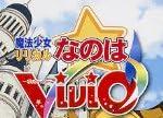 魔法少女リリカルなのはViVid(11) (カドカワコミックス・エース) (角川コミックス・エース 169-19)