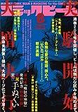 月刊コミックビーム 2012年 8月号 [雑誌]