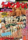 クッキングパパ 満腹!肉料理編 アンコール刊行 (講談社プラチナコミックス)