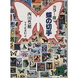 蝶の切手 (講談社文庫)