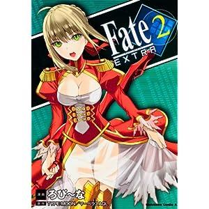 フェイト/エクストラ (2) (カドカワコミックスAエース)