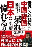 世界はなぜ最後には中国・韓国に呆れ日本に憧れるのか: 二〇〇〇年前から外国人が見て驚いた日中韓の違い