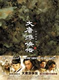 大唐游侠伝(だいとうゆうきょうでん)DVD-BOX1