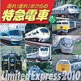 走れ!走れ!ボクらの特急電車 2010年 カレンダー