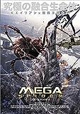 メガ・スパイダー [レンタル落ち]