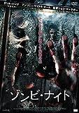 ゾンビ・ナイト[DVD]