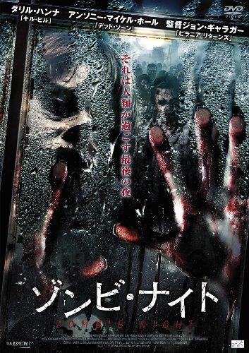 ゾンビ・ナイト [DVD]