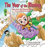 The Year of the Monkey: Tales from the Chinese Zodiac (English and Chinese Edition)