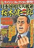 日本国初代大統領 桜木健一郎 Vol.1 (RAIJIN COLLECTION)