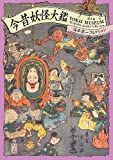 Yokai Museum: The Art of Japanese Supernatural Beings from YUMOTO Koichi collection (Japanese and English Edition)