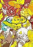 宝石の国(5) (アフタヌーンコミックス)