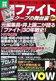 週刊ファイト スクープの舞台裏 (別冊宝島) (別冊宝島 1812 ノンフィクション)