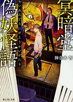 冥暗堂偽妖怪語 (富士見L文庫)