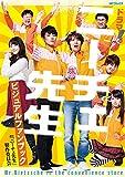 ドラマ 「ニーチェ先生」 ビジュアルファンブック (MFコミックス―ジーンシリーズ)