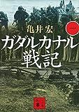 ガダルカナル戦記(一) (講談社文庫) -